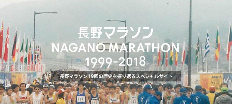 長野マラソン 1999-2018