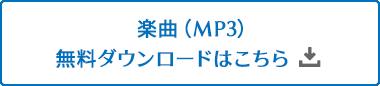楽曲(MP3)無料ダウンロードはこちら