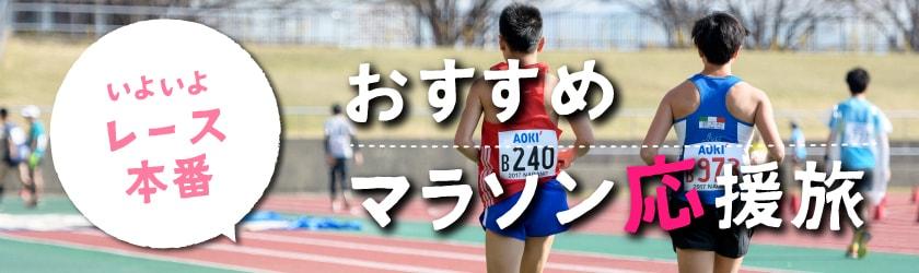 いよいよレース本番!おすすめマラソン応援旅