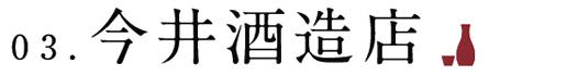 03.今井酒造店