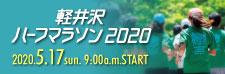 Karuizawa Half Marathon