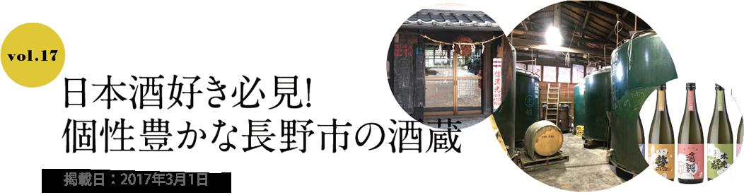 日本酒好き必見!個性豊かな長野市の酒蔵