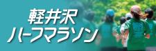 軽井沢ハーフマラソン