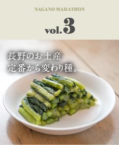 長野のお土産定番~変わり種