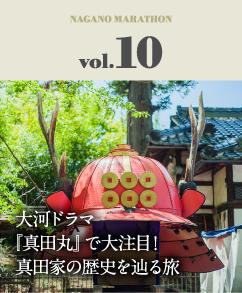 大河ドラマ『真田丸』で大注目!真田家の歴史を辿る旅